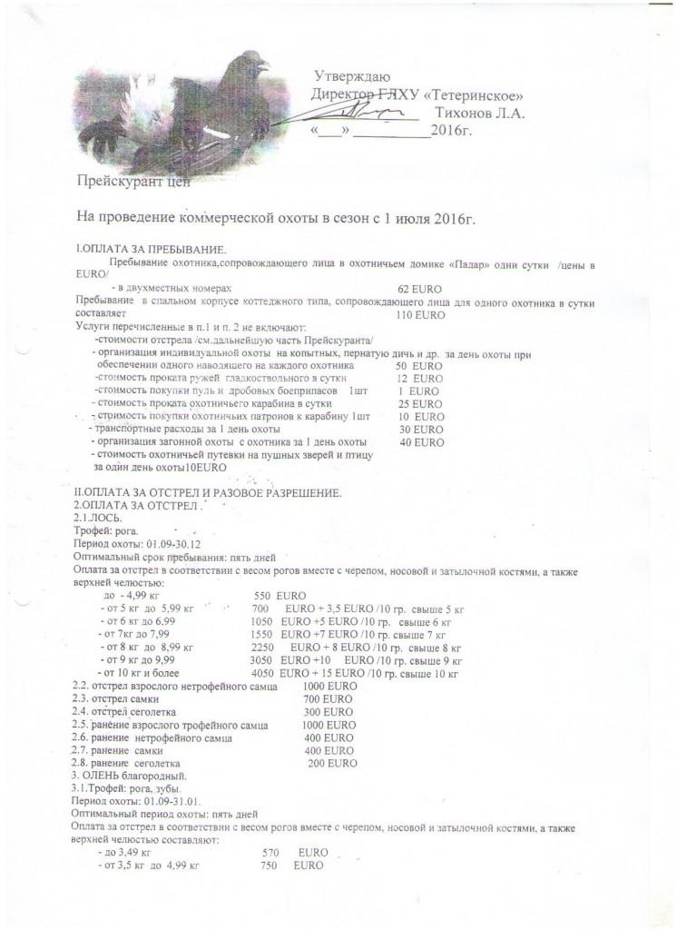 документ 047